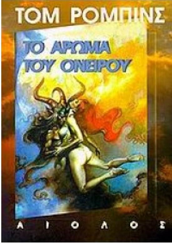 καλοκαιρινά παγανοδιαβάσματα, λογοτεχνία, μαγεία, εσωτερισμός, παγανισμός, βιβλία, wicca